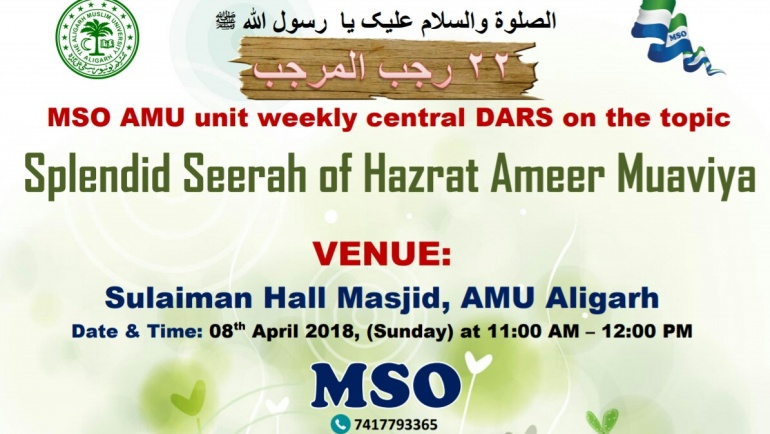 Special Lecture on Hazrat Ameer Muawiya RadiAllahuAnhu by MSO